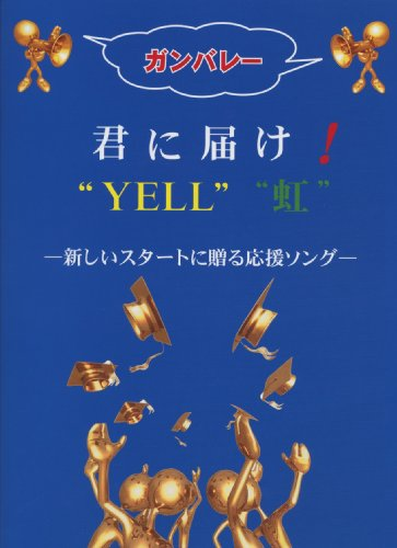 """ピアノソロ 君に届け!""""YELL""""""""虹""""―新しいスタートに贈る応援ソング―"""