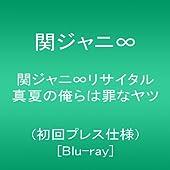 関ジャニ∞リサイタル 真夏の俺らは罪なヤツ(初回プレス仕様) [Blu-ray]