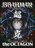 『超克 the OCTAGON』 [Blu-ray]