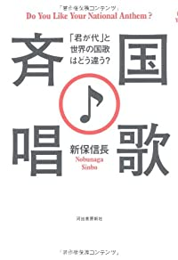 国歌斉唱♪---「君が代」と世界の国歌はどう違う?