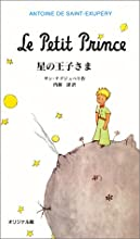 星の王子さま―オリジナル版
