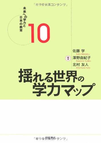 揺れる世界の学力マップ (未来への学力と日本の教育)