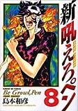 新吼えろペン 8 (8) (サンデーGXコミックス)