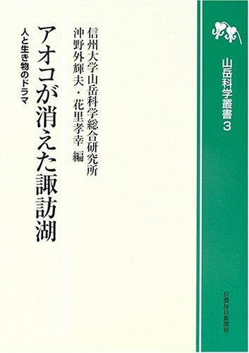 アオコが消えた諏訪湖―人と生き物のドラマ (山岳科学叢書)