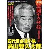 高山登久太郎 - Tokutaro TakayamaForgot Password