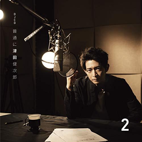 DJCD 普通に津田健次郎 Vol.2/津田健次郎