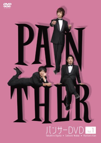 パンサーDVD PANTHER Vol.1