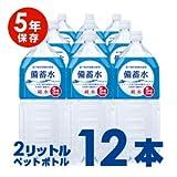 非常災害備蓄用 保存水【5年保存!硬度0の純粋な備蓄水 2L×6本入り×2(計12本)】国際規格ISO22000の認証を取得!室戸海洋深層水使用 保存水 料理や薬、乳幼児用ミルクにも◎