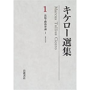キケロー選集〈1〉法廷・政治弁論(1)