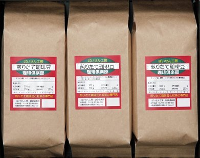 ばいせん工房 珈琲倶楽部 お好みの焙煎 ブラジルピーベリー 200g コーヒー 豆のまま/ シナモンロースト