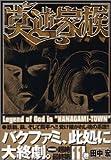 莫逆家族 11 (ヤングマガジンコミックス)