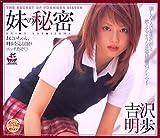 妹の秘密 [DVD]