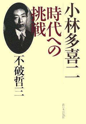 小林多喜二 時代への挑戦