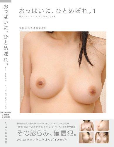おっぱいに、ひとめぼれ1 [DVD]