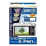 HAKUBAデジタル カメラ 液晶 保護 フィルム Olympus E-PM1専用 DGF-OEPM1