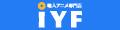 輸入アニメ専門店 IYF
