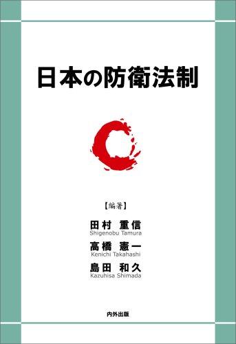 日本の防衛法制