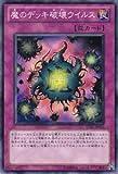遊戯王カード 【 魔のデッキ破壊ウイルス 】 SD21-JP033-N ≪デビルズ・ゲート≫