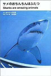 サメのおちんちんはふたつ—ふしぎなサメの世界