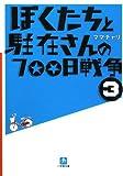ぼくたちと駐在さんの700日戦争 3 (3) (小学館文庫 ま 5-3)