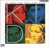 キッズ [DVD]