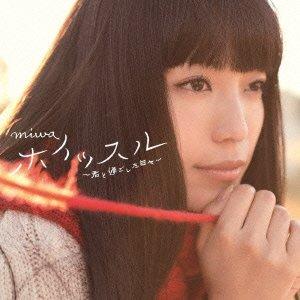 ホイッスル~君と過ごした日々~(初回生産限定盤A)(DVD付)