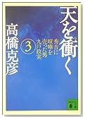 天を衝く—秀吉に喧嘩を売った・男九戸政実〈3〉 (講談社文庫)