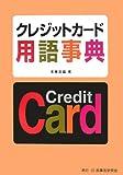 クレジットカードのすすめ