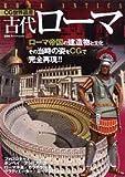 CG世界遺産 古代ローマ