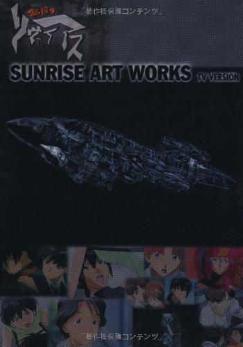 SUNRISE ART WORKS/無限のリヴァイアス TVシリーズ