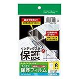 コクヨ タックインデックス用 はかどり保護フィルム 強粘着 ハガキサイズ 8面 8枚 KPC-GF6045
