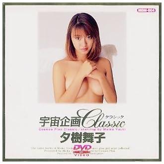 宇宙企画Classic 夕樹舞子 [DVD]