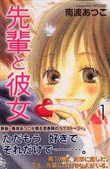 先輩と彼女(1) (講談社コミックスB (1413巻))