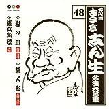 古今亭志ん生 名演大全集(48) 猫の皿/藁人形/権兵衛狸
