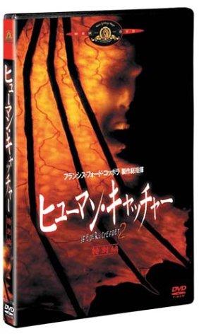 ヒューマン・キャッチャー 特別編 [DVD]