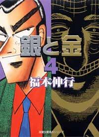 福本伸行『銀と金』(4巻)