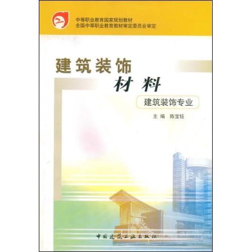 建筑装饰材料图片 中国建筑装饰协会 建筑装饰实习报告