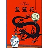The Adventures of Tintin: The Blue Lotus (Chinese Edition)