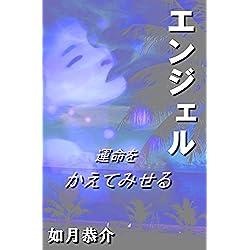 エンジェル [Kindle版]