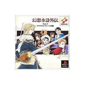 幻想水滸外伝Vol.2 クリスタルバレーの決闘