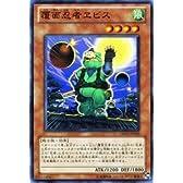 遊戯王カード 【 覆面忍者ヱビス 】 ORCS-JP030-N ≪オーダー・オブ・カオス≫
