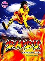 Shaolin Girl (Japan, 2008) - Fant-Asia Film Review