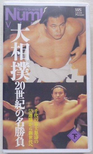Number VIDEO「大相撲・20世紀の名勝負(下)」 [VHS]
