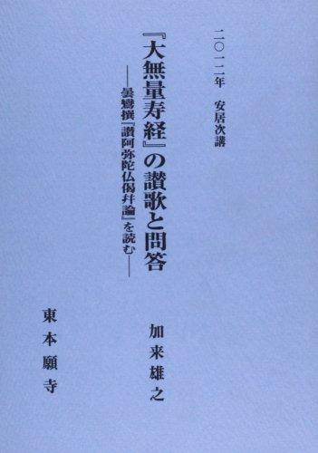 『大無量寿経』の讃歌と問答
