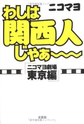 わしは関西人じゃぁー―ニコマヨ劇場 東京編