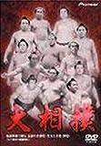 大相撲 秘蔵映像で綴る、伝説の名勝負・名力士全集(5)<別巻> [DVD]