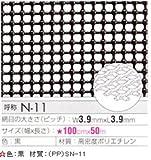 トリカルネット プラスチックネット CLV-N-11 黒 大きさ:幅1000mm×長さ3m 切り売り