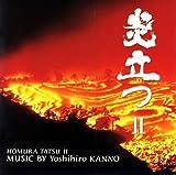 炎立つ音楽集II