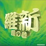 日本ジャズ維新/風の巻