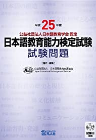 平成25年度 日本語教育能力検定試験 試験問題
